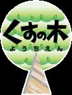 くすの木幼稚園
