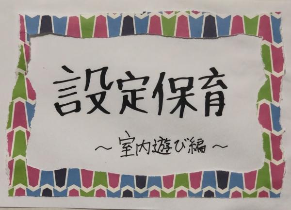 設定保育☆室内遊び編(くすの木 久峩)