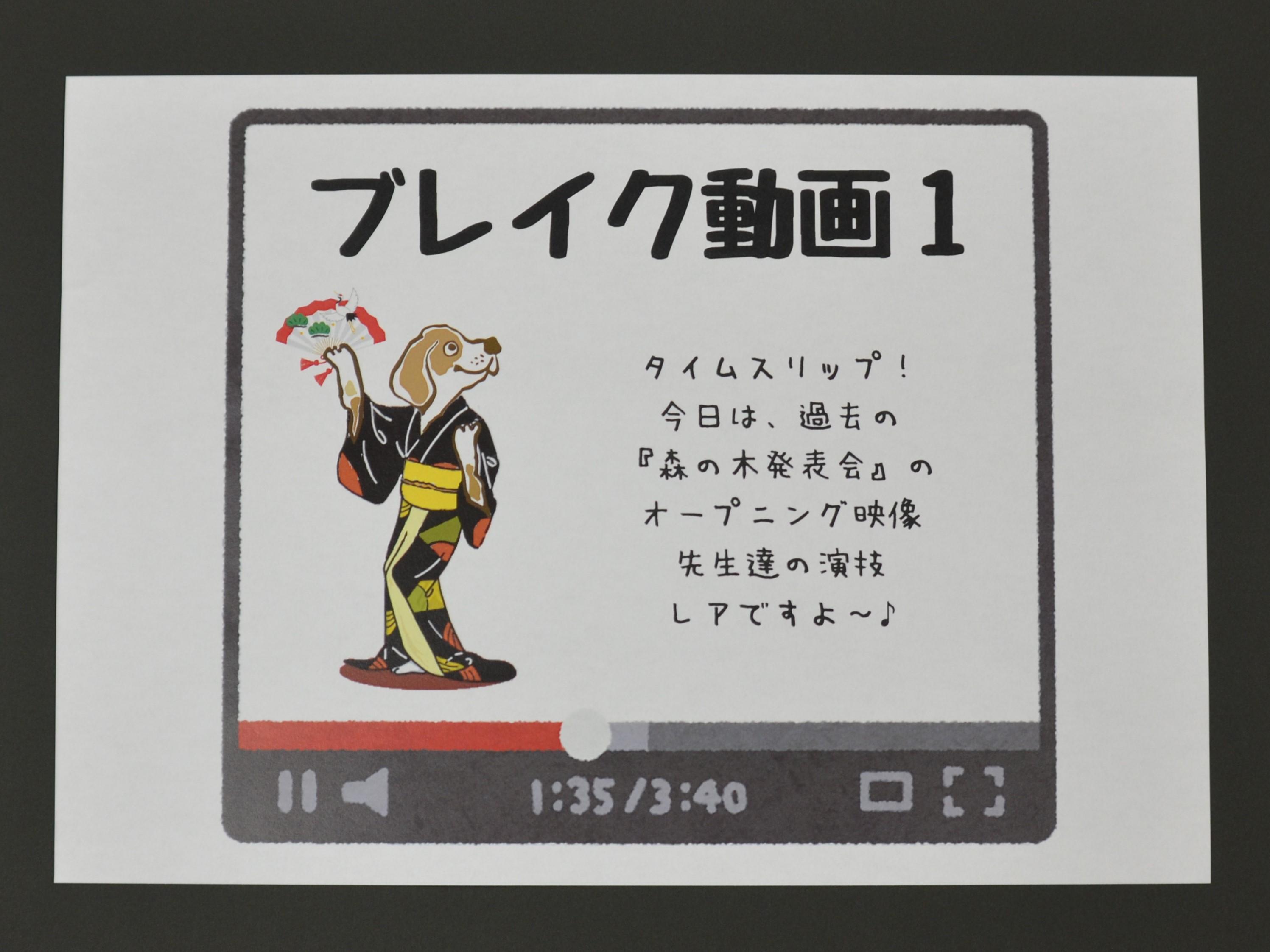 ブレイク動画~タイムスリップ!