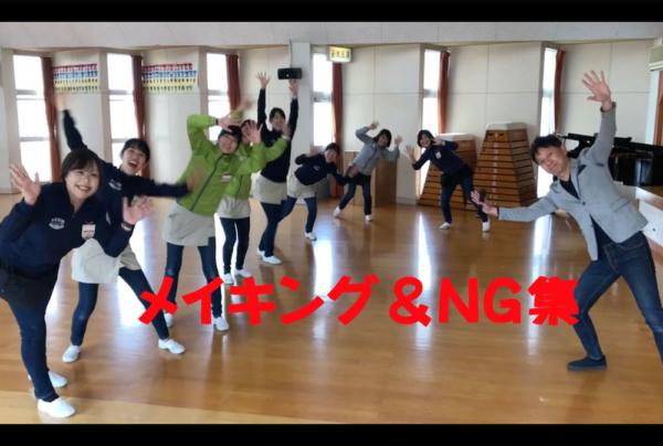 メイキング&NG集☆(吉鹿)