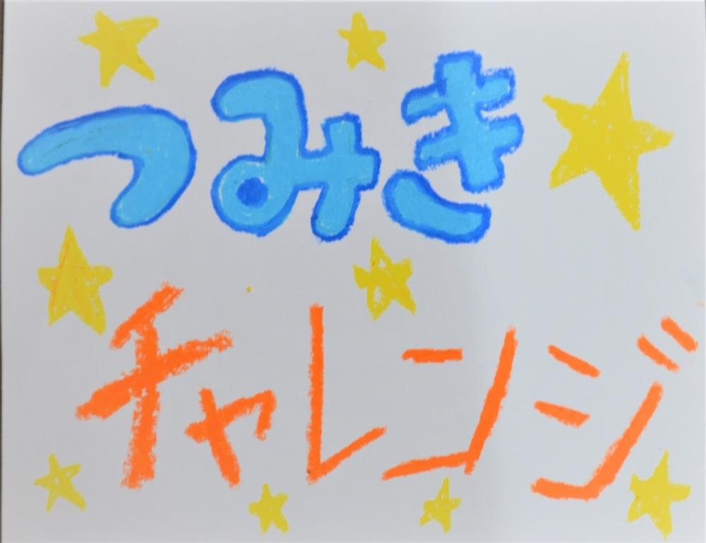 Let's チャレンジ!(手塚)