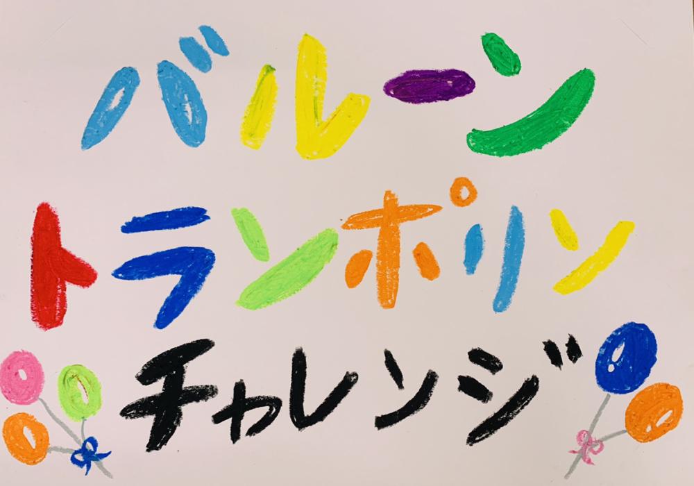 チャレンジタイム☆(石丸)