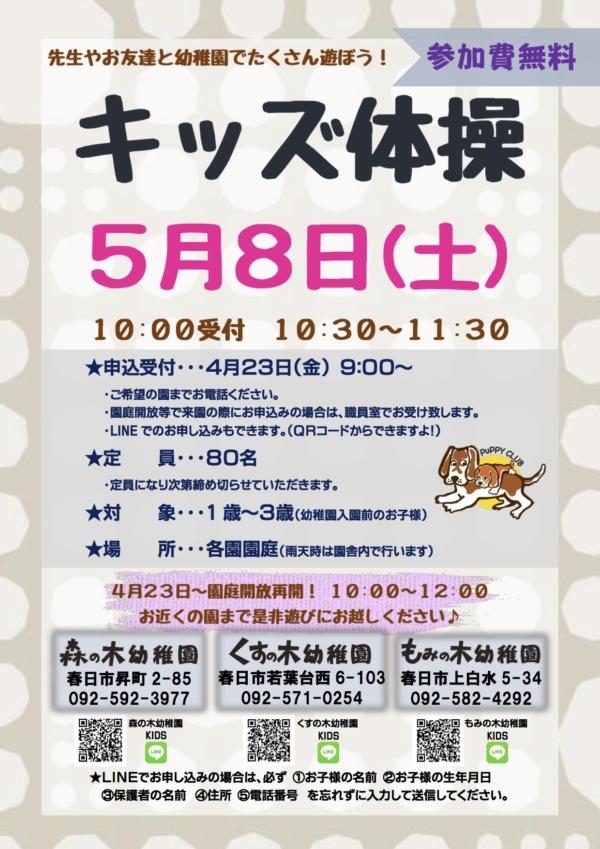 4月23日より園庭開放&キッズ体操受付開始!!