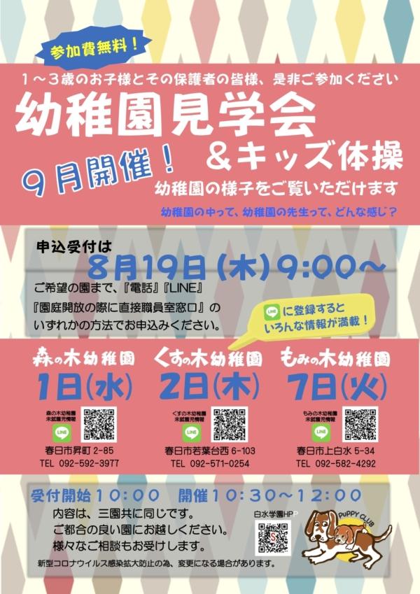8月19日(木)9:00より幼稚園見学会&キッズ体操受付開始!