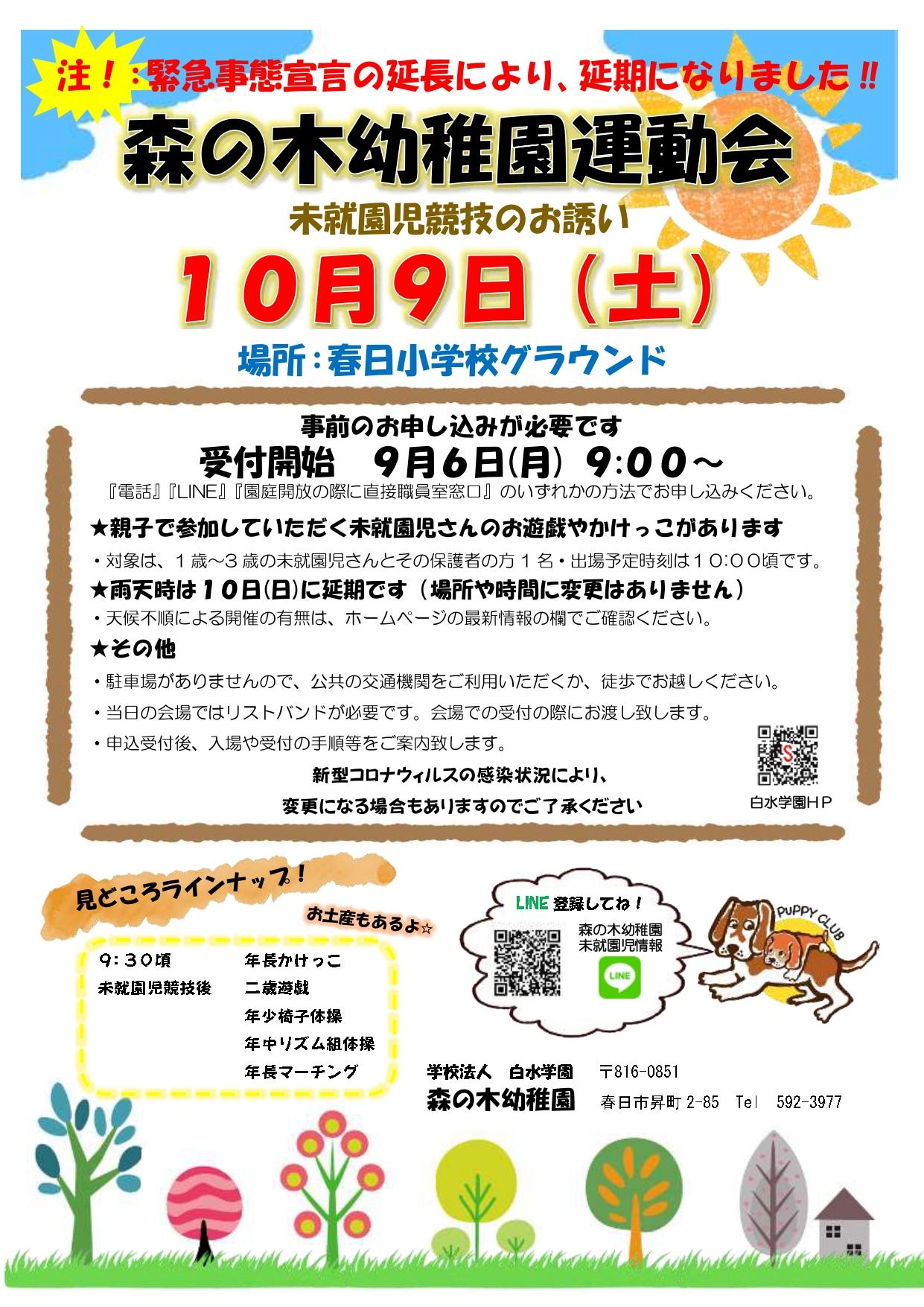 『森の木幼稚園運動会』延期のお知らせ
