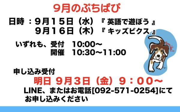 9月のぷちぱぴ申込開始!