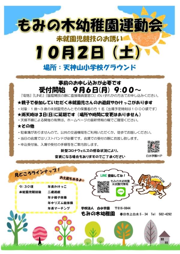 もみの木幼稚園運動会『未就園児競技』のお誘い