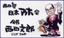 東京武者修行最終日