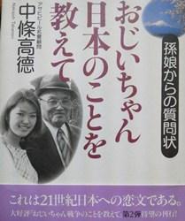 父からの1冊【鷹取】