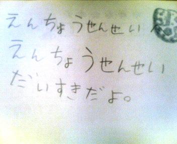 ちびっこ郵便屋さん参上!
